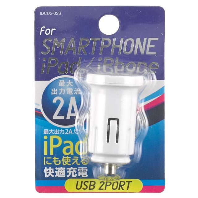 DC充電器USBポート2口タイプ  MAX2A